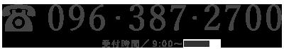 096-387-2700/(受付時間)9:00〜18:00