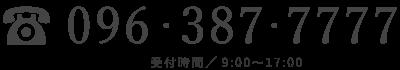 096-387-7777/(受付時間)9:00〜17:00