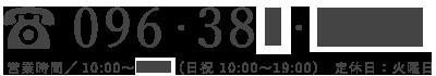 096-387-7111/(営業時間)10:00〜21:00(日祝 10:00〜19:00)定休日:火曜日