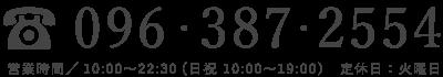 096-387-2554/(営業時間)10:00〜22:30(日祝 10:00〜19:00)定休日:火曜日