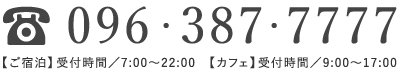 【ご宿泊・カフェ】096-387-7777
