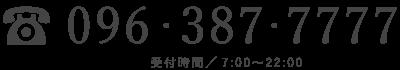 096-387-7777/(受付時間)7:00〜22:00