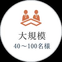 大規模(40〜100名様)