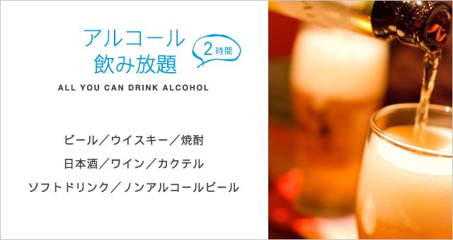 【アルコール飲み放題】ビール/ウイスキー/焼酎/日本酒/ワイン/カクテル/ソフトドリンク/ノンアルコールビール