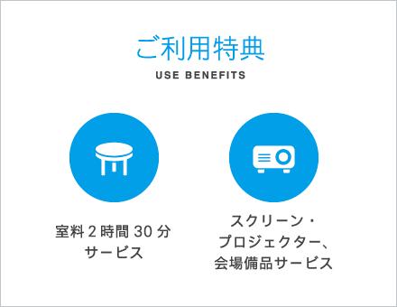 【ご利用特典】室料2時間半サービス/スクリーン・プロジェクター・会場備品サービス
