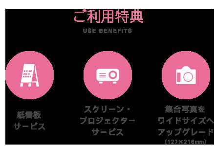 【ご利用特典】紙看板サービス/スクリーン・プロジェクターサービス/集合写真をワイドサイズへアップグレード